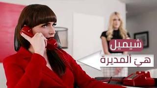ألطبيبة ألمعالجة Xnxx شيميل مترجم أنبوب العربي البري