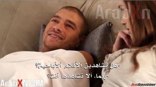 نيك ابنة العم القحبة الهيجانة العرب الساخنة في Www.arabpornsamples.com