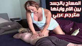 Xnxx مساج مترجم مساج ألأم و أبنتها أنبوب العربي البري